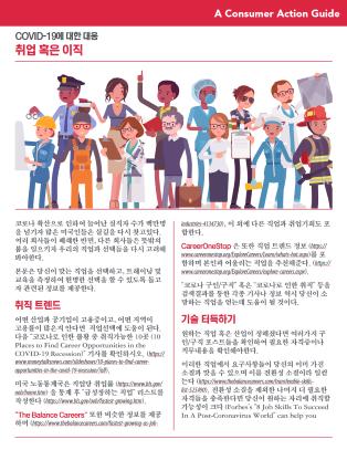 Making a job or career transition (Korean)