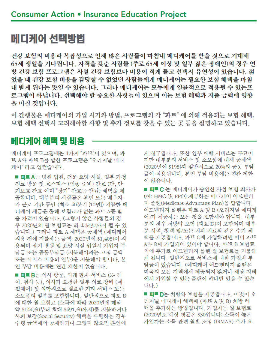 Get Covered: Choosing and using Medicare (Korean) Cover