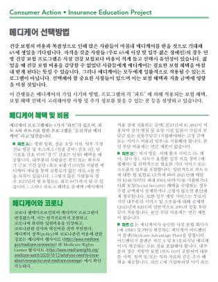 Get Covered: Choosing and using Medicare (Korean)