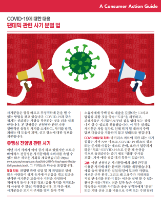 Steering clear of pandemic-related scams (Korean) Cover