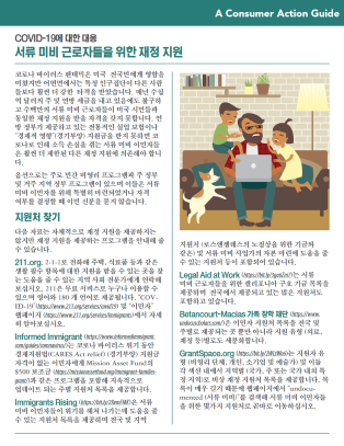 Financial assistance for undocumented workers (Korean)