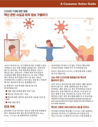 Distinguishing between vaccine fact and fiction (Korean)