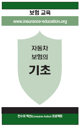 Auto Insurance: The Basics (Korean)