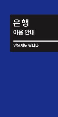 Banking Basics - You can bank on it (Korean)