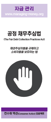 The Fair Debt Collection Practices Act (Korean)