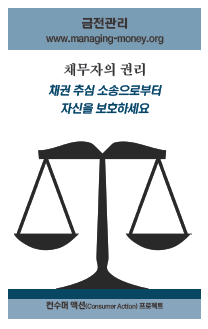 Debtors' Rights (Korean)