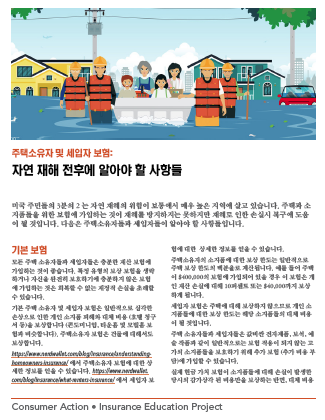 Homeowners and renters insurance (Korean) Cover