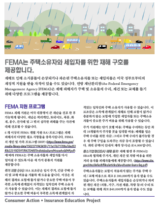 FEMA spells federal disaster relief for homeowners and renters (Korean)