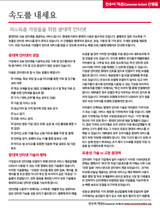 Getting up to speed (Korean)
