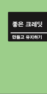 Good Credit - Build it and keep it (Korean)