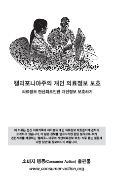 Health Records Privacy in California (Korean)