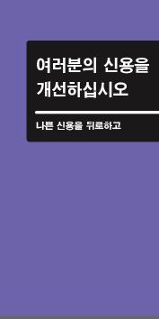 Improve Your Credit - Put Bad Credit Behind You (Korean)