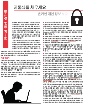 Put a Lock on It - Protecting your online privacy (Korean)