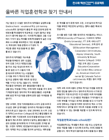 A guide to finding the right job training school (Korean) Cover
