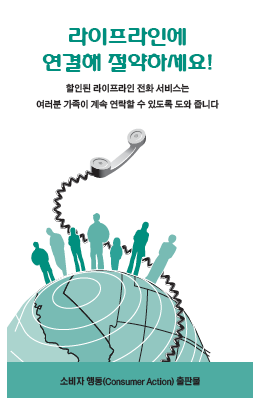 Connect to California LifeLine and Save! (2019) (Korean)