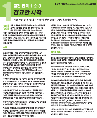 Money Management 1-2-3: ONE: Getting a Strong Start (Korean)