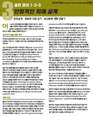 Money Management 1-2-3: THREE: Planning a Secure Future (Korean) Cover