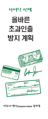 The right overdraft protection plan (Korean)