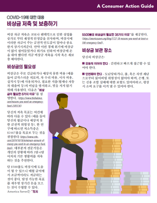 Establishing or replenishing emergency savings (Korean)