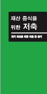 Saving to Build Wealth - Make money work for you (Korean)