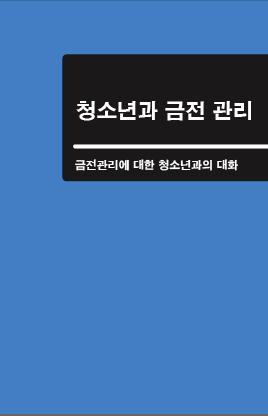 Teens & Money - Talking to teens about money (Korean)