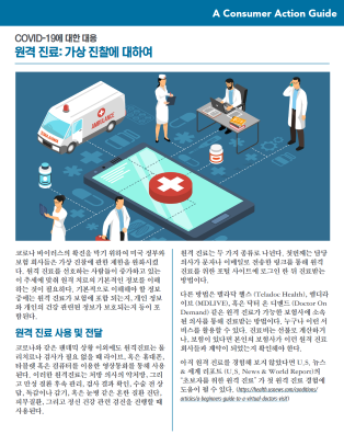 Telemedicine: What to know about virtual doctor visits (Korean) Cover